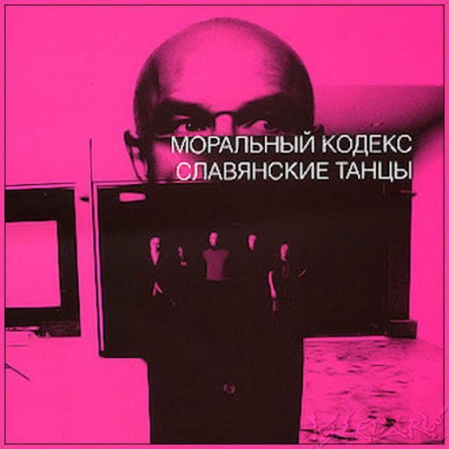 моральный кодекс славянские танцы mp3 скачать