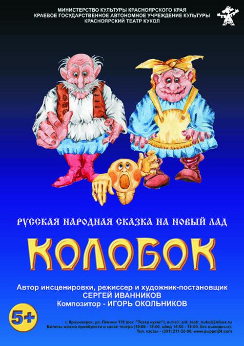 афиша к кукольному театру картинки для изготовления
