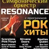 Оркестр «Resonance» с программой Рок-хиты