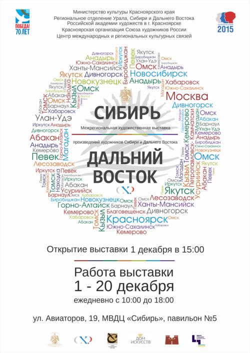 выставки в мвдц красноярск 2015 декабрь носить