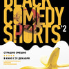 Black Comedy Shorts-2
