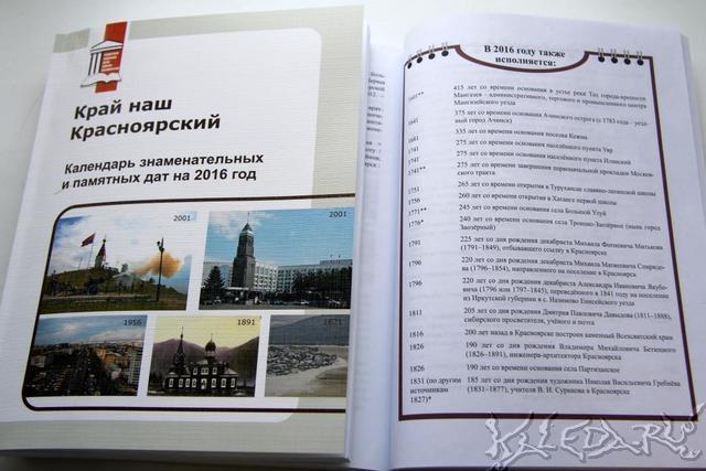 Календарь памятных дат краснодарского края на 2018 год