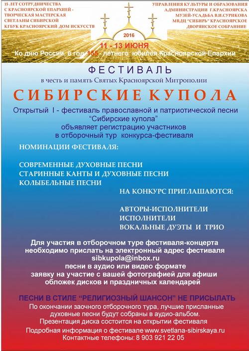Фестиваль красноярск