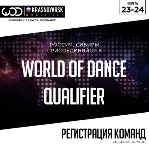 World of Dance Qualifier